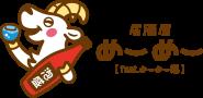 居酒屋め〜め〜feat.め〜め〜麺【公式】山羊そばと沖縄料理の居酒屋
